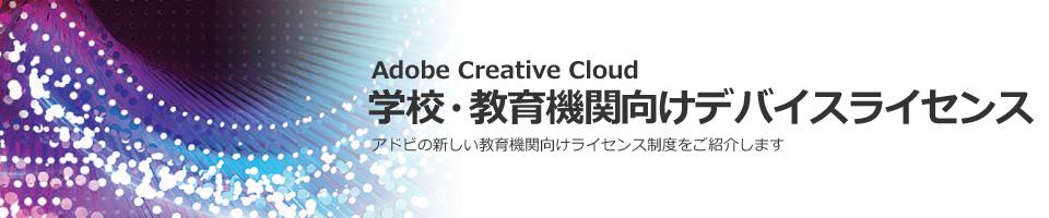 Adobe Creative Cloud デバイスライセンスは学校・教育機関に最適!